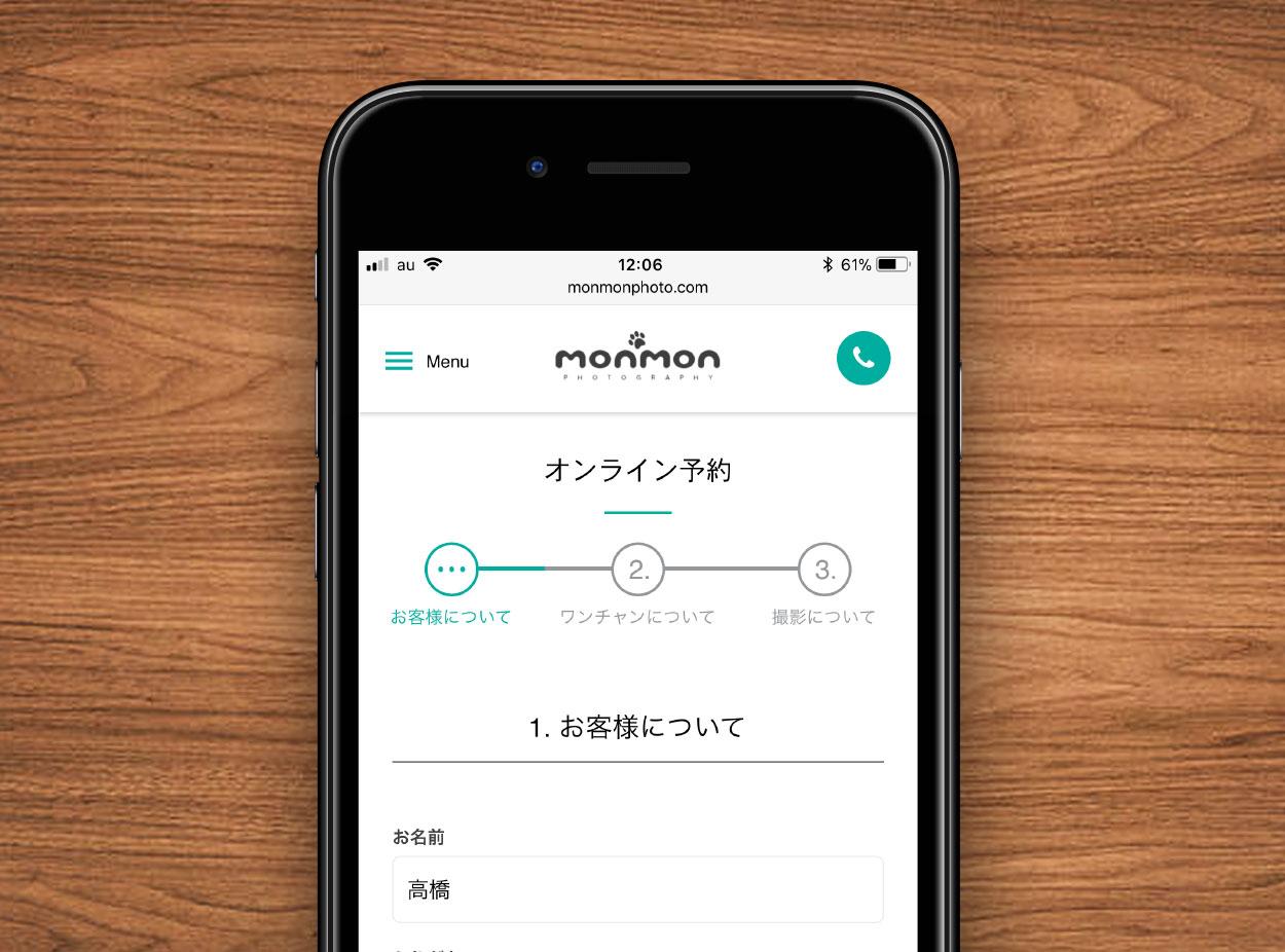 monmon-phone@2x